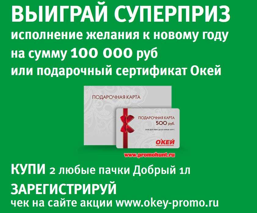 Акция Окей и Добрый 2017 на okey-promo.ru
