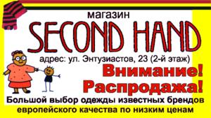 СЕКОНД-ХЭНД