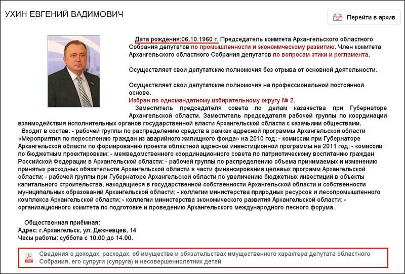 Ухин_депутат_800.jpg
