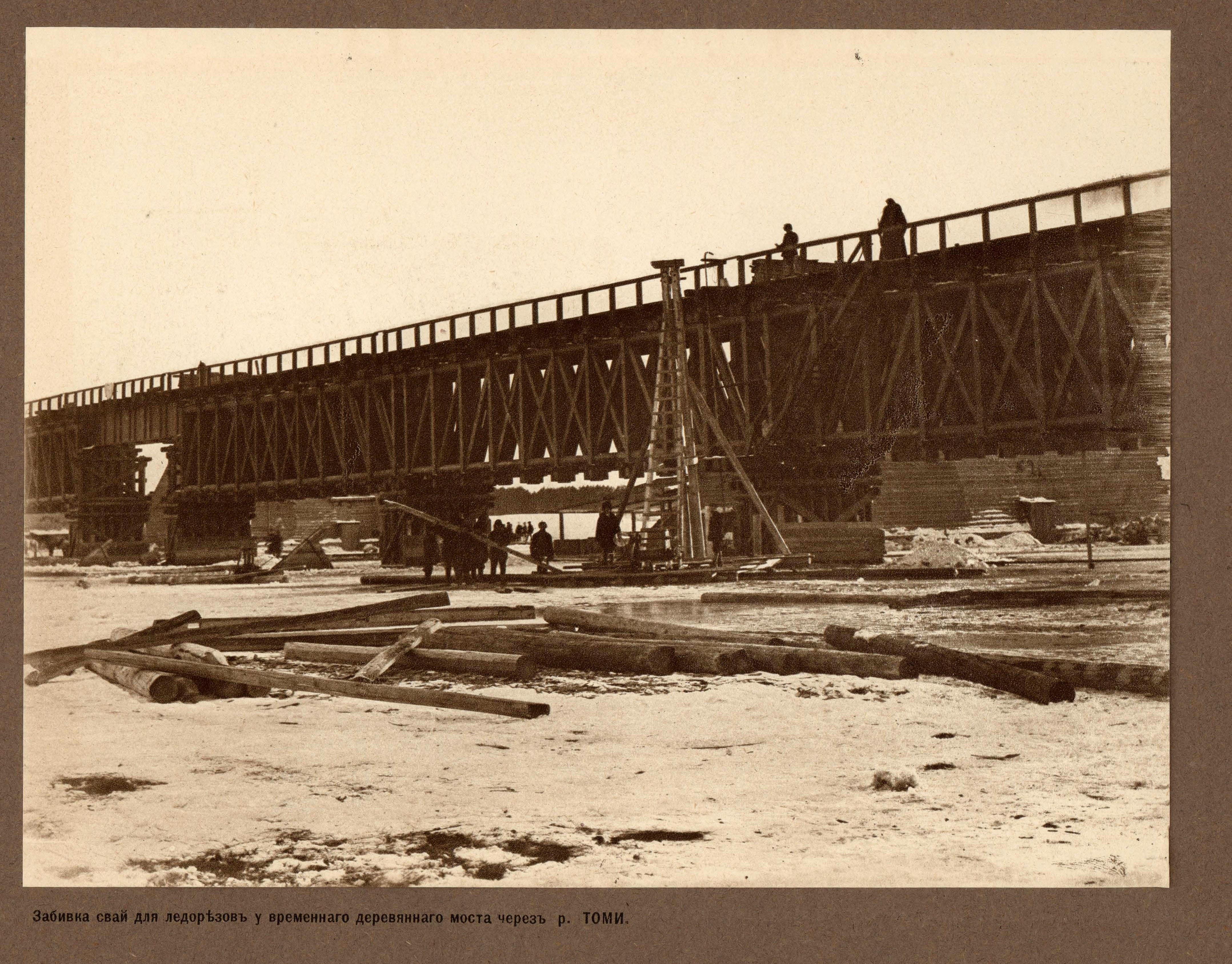 10. Река Томь. Забивка свай для ледорезов у временного деревянного моста