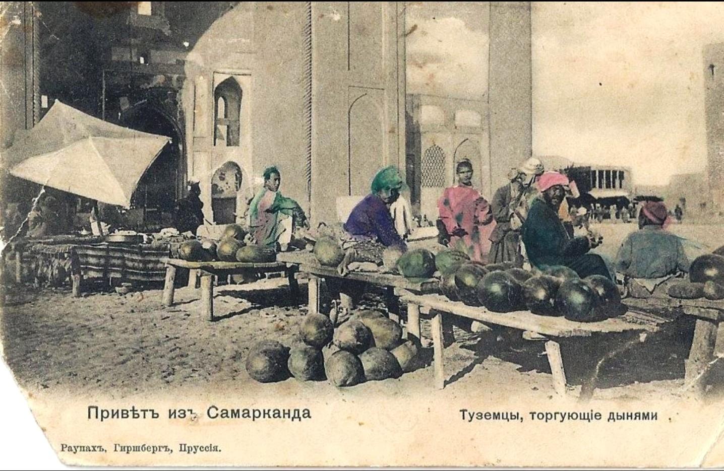Туземцы, торгующие дынями