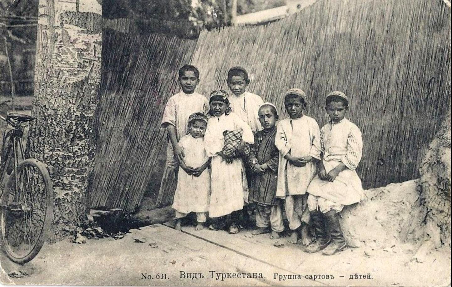 Группа сартов-детей