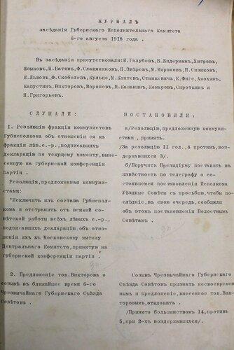 ГАКО. Р. – 6. Оп. 3. Д. 132. Л. 17
