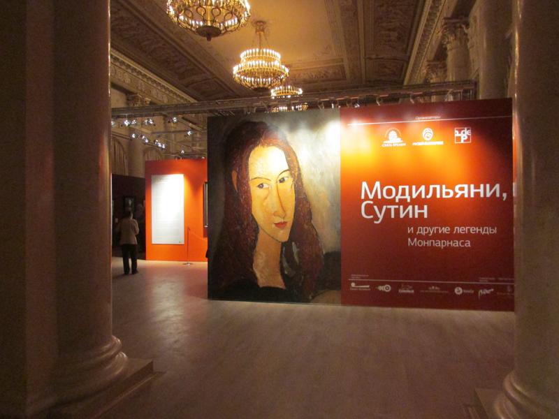 Выставка круг Модильяни