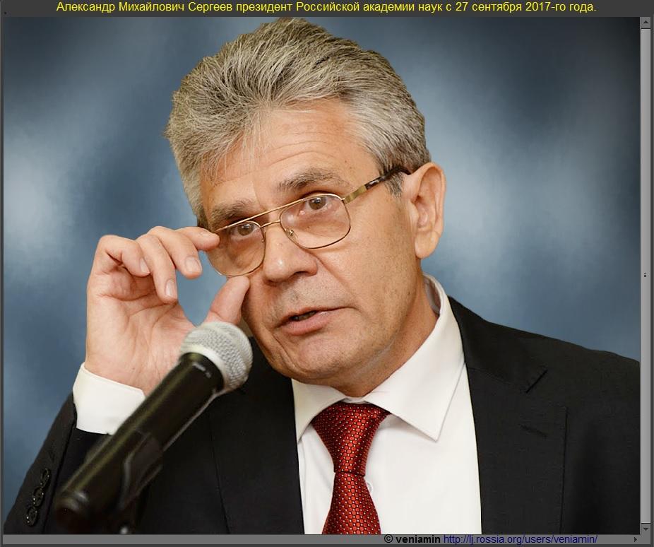 Сергеев Александр Михайлович президент Российской академии с 27 сентября 2017-го года (рамка).