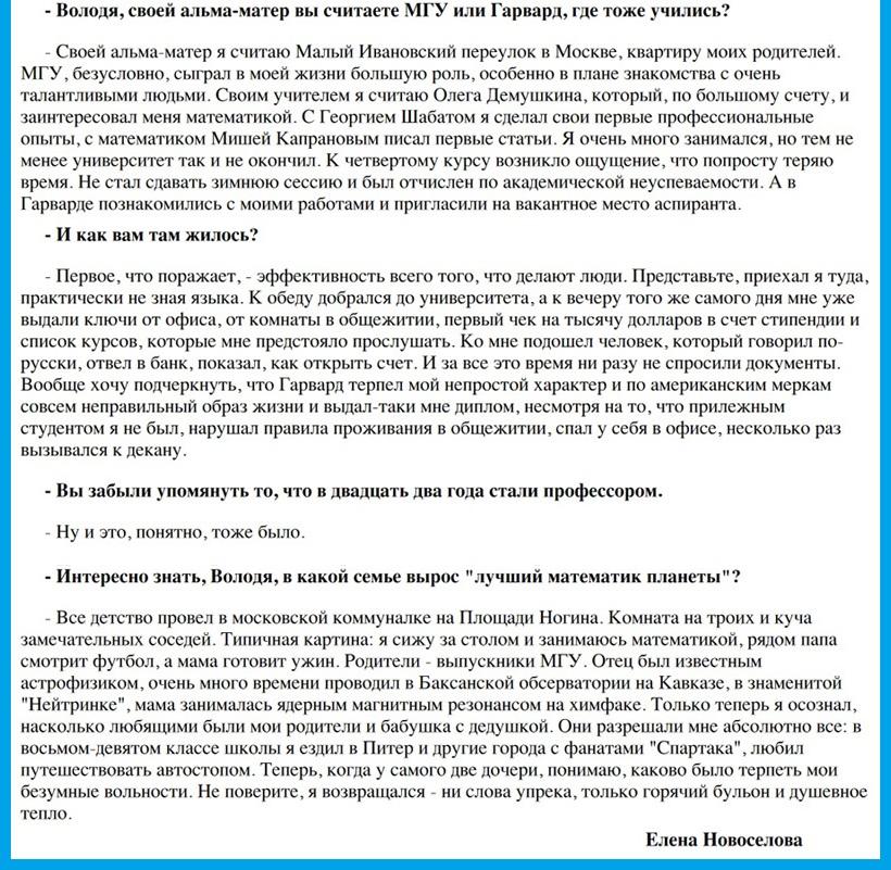 Наука, Интервью Владимира Воеводского __Российской газете,__, 2002, Москва, Россия, Математика(3)
