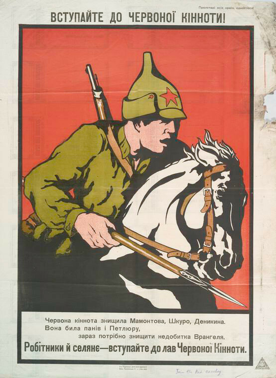 Вступайте_в_красную_конницу,_1920.jpg
