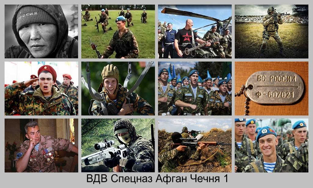 Видео ВДВ Спецназ Афган Чечня