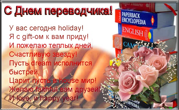 Международный день переводчика 30 сентября Стихи на русско-английском