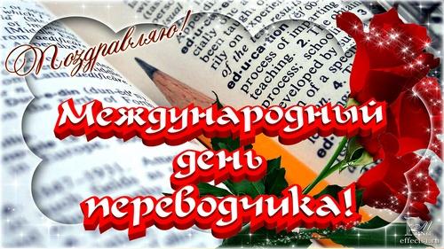 Открытки Международный День Переводчика. Поздравляем вас!