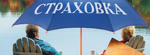 6 октября. День российского страховщика. Поздравляем!
