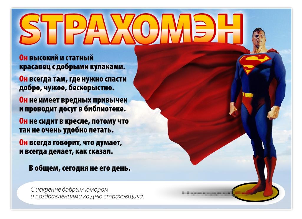 6 октября. День российского страховщика. Поздравляем