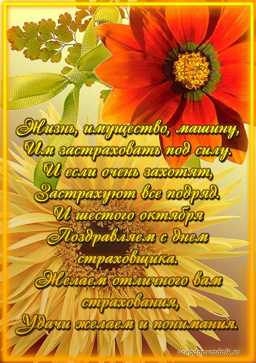 День российского страховщика! Поздравляем вас