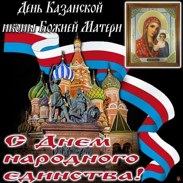 День Казанской иконы Божьей Матери! С Днем народного единства! открытки фото рисунки картинки поздравления