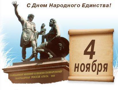 День народного единства! Счастья вам