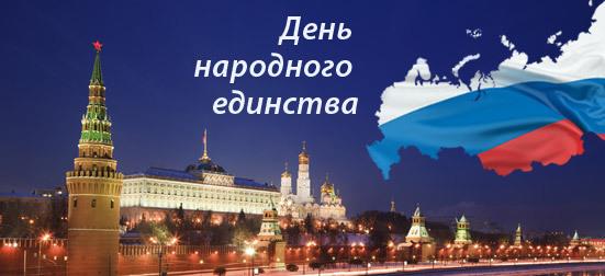 День народного единства. Поздравляем вас!