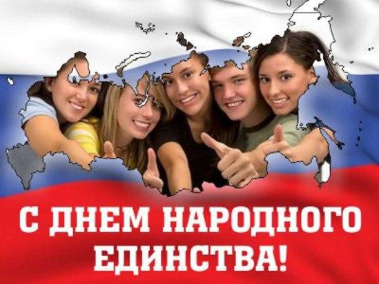 День народного единства. Поздравляем!