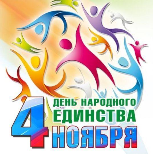 День народного единства. Поздравляем