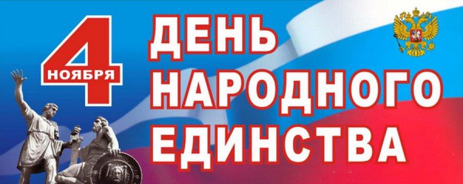 День народного единства. Поздравляю!