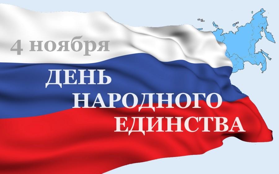 Открытка. День народного единства! С праздником!