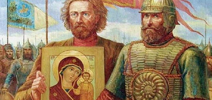 Открытка. День народного единства. Минин и Пожарский с иконой