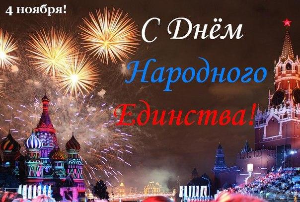 Открытка. День народного единства. С праздником!