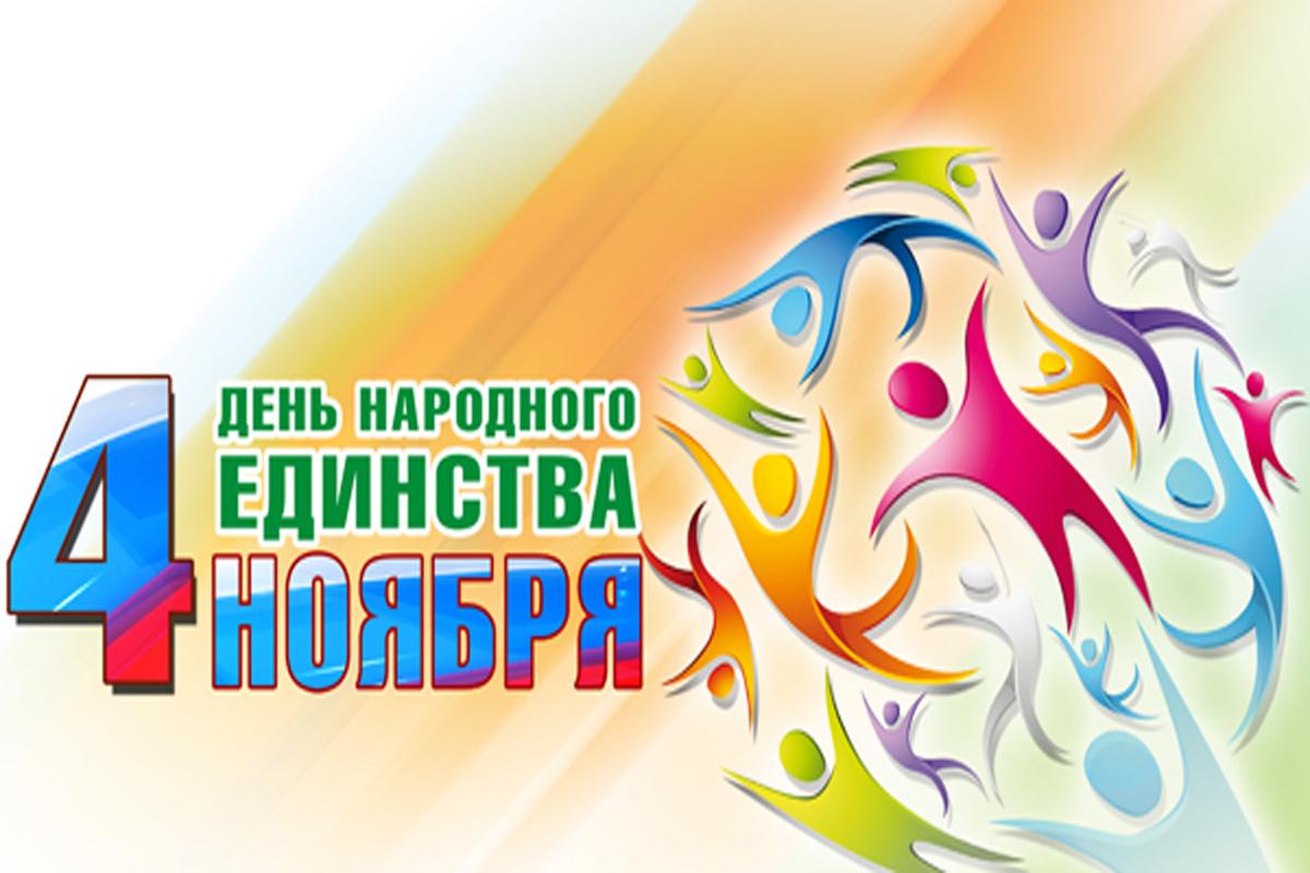 Открытки. 4 ноября День народного единства