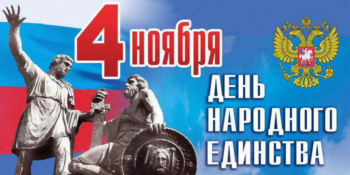Открытки. День народного единства! Поздравляю вас