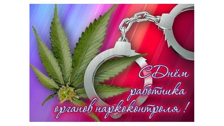11 марта -День работника органов наркоконтроля