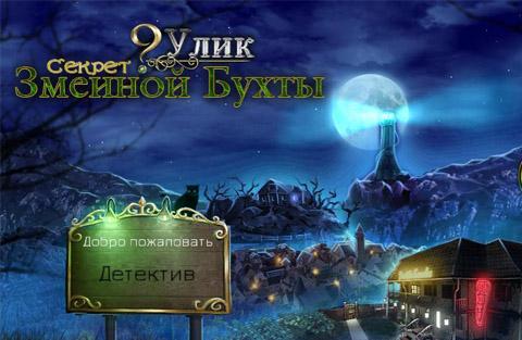 9 Улик: Секрет Змеиной Бухты   9 Clues: The Secret of Serpent Creek (Rus)