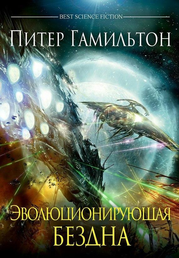 Piter_Gamilton__Evolyutsioniruyuschaya_Bezdna.jpeg