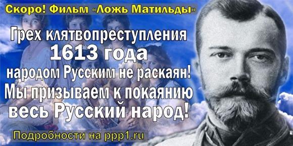 20170905_10-43-«Грех клятвопреступления 1613 года народом русским не раскаян!»