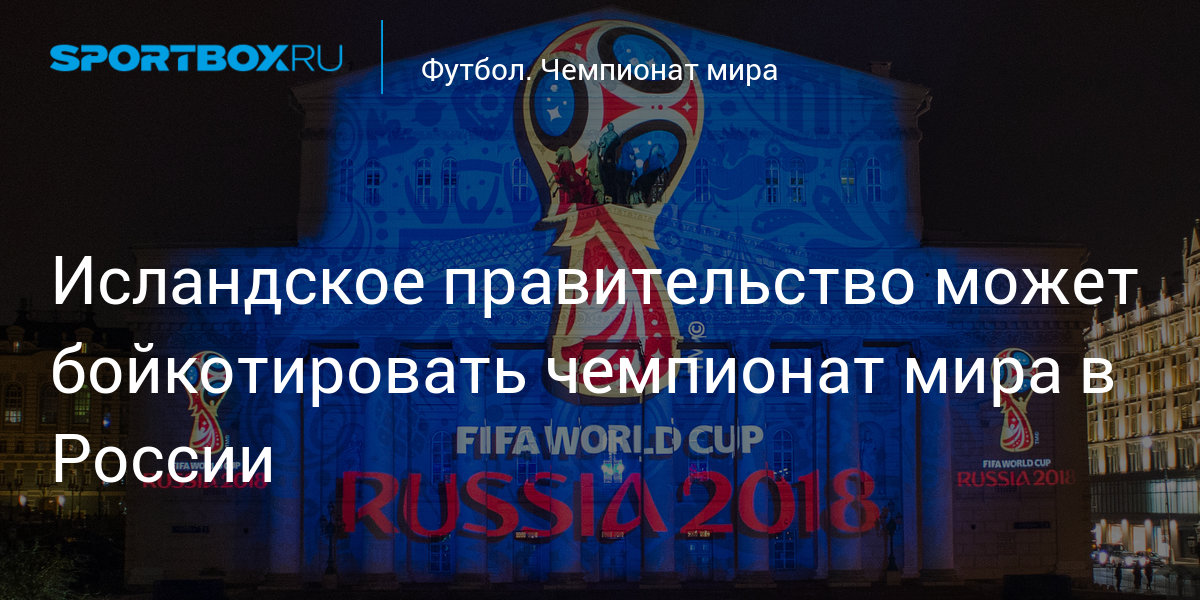 Футбол. Исландское правительство может бойкотировать чемпионат мира в России