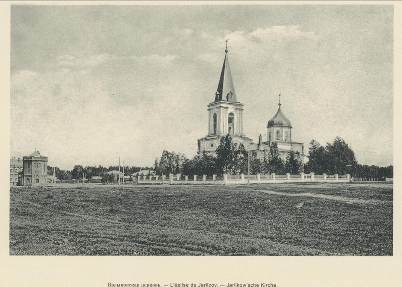 29. Ярлыковская церковь