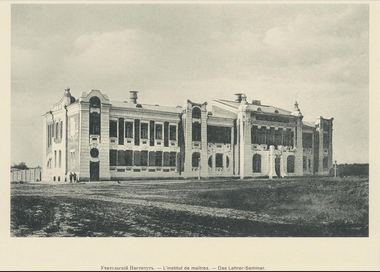 52. Учительский институт