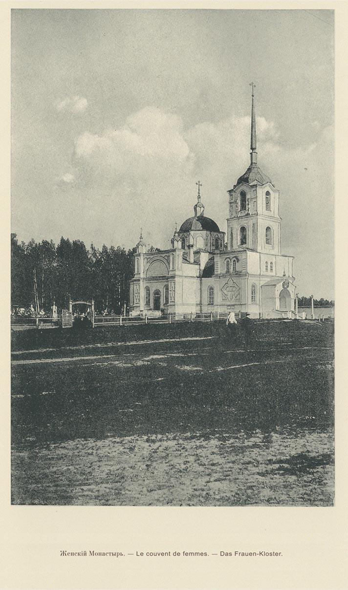 55. Женский монастырь