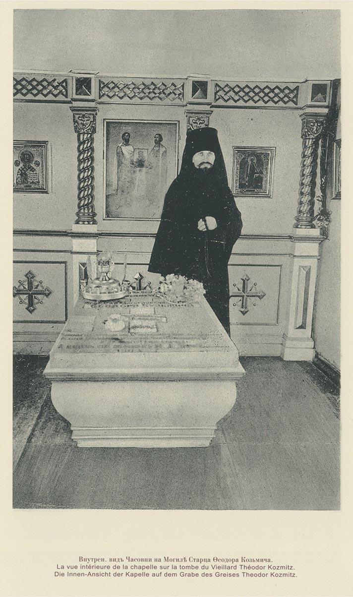 73. Внутренний вид часовни на могиле старца Феодора Козьмича