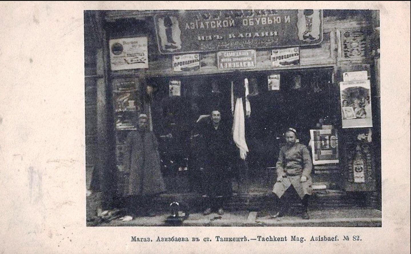 Магазин Азизбаева