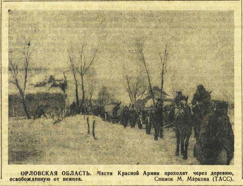 Красная звезда, 6 марта 1943 года