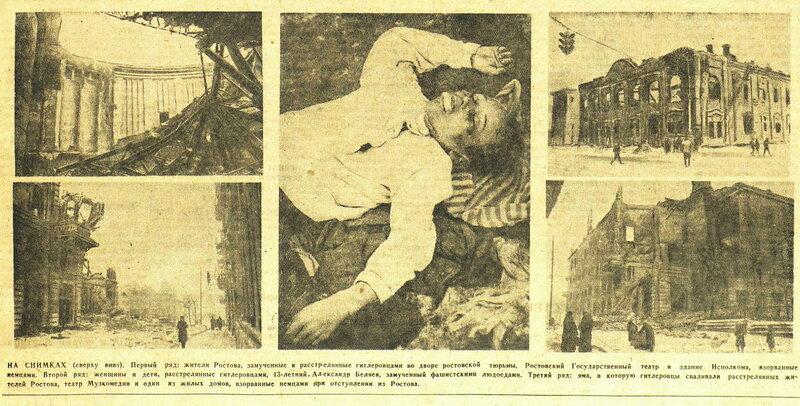 «Известия», 13 марта 1943 года, Зверства немецко-фашистских людоедов в Ростове на Дону