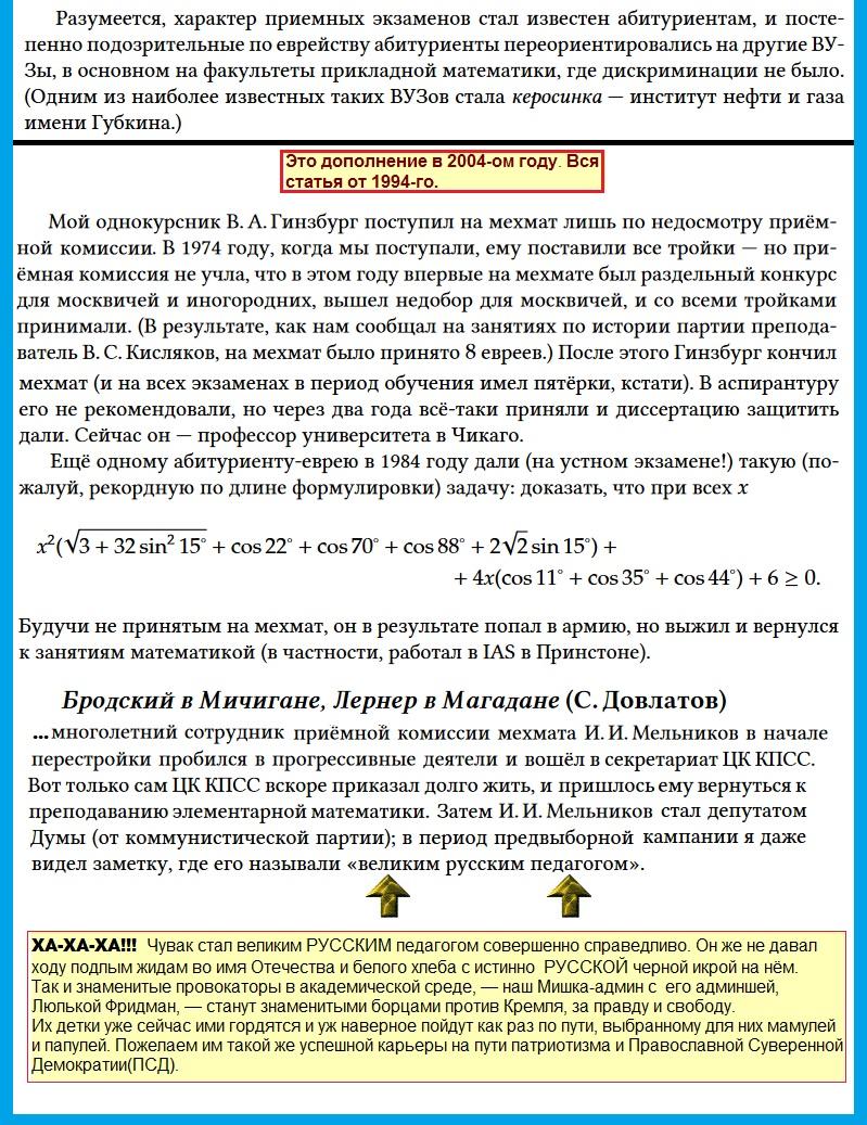 Шень, математика, евреи, мехмат,Вербицкий, 57(2)