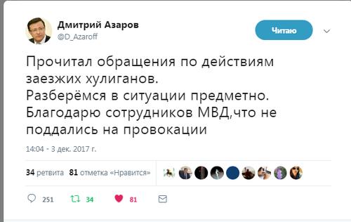 азаров о беспорядках навального.png