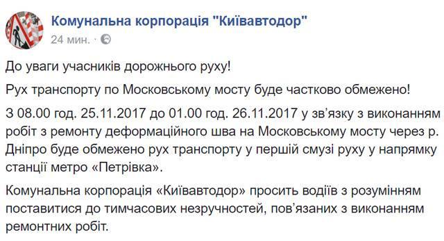 В столице ограничат движение по Московскому мосту