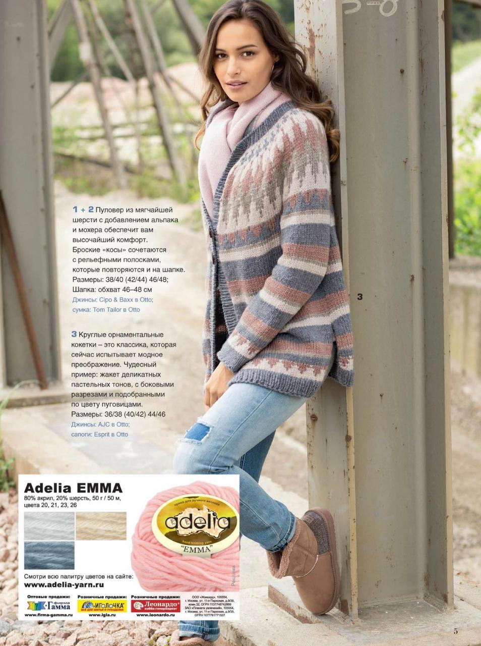 Журнал «Сабрина» №12 2017 (3)