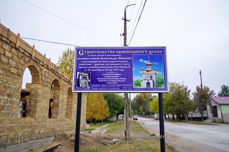 Плакат о реставрации фонтана Екатерины II, Старый Крым