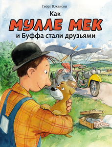 Mylle_i_Byffa-cover.png