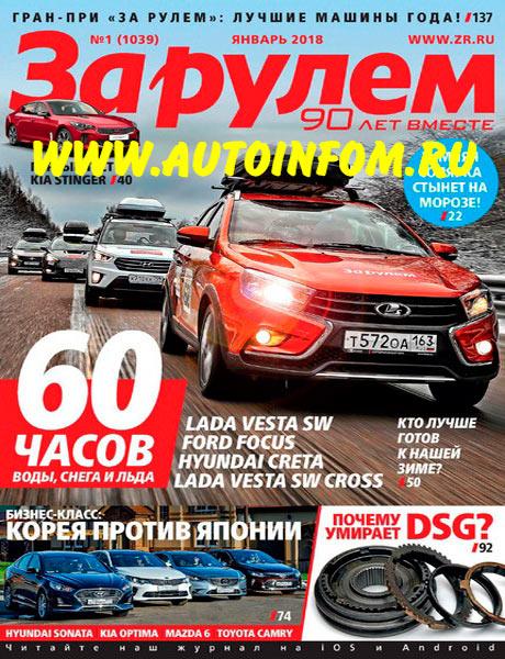 Журнал За рулем №1 (январь 2018)
