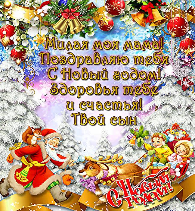 С Новым годом Открытки Поздравления Маме Матери