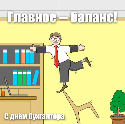 Открытка. День бухгалтера. Главное - баланс! открытки фото рисунки картинки поздравления