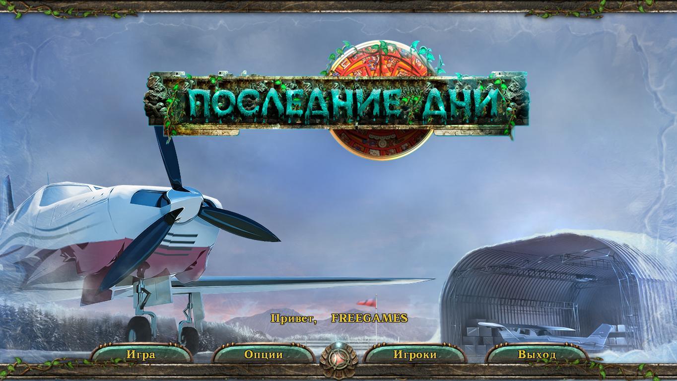 Последние Дни | The Last Days (Rus)